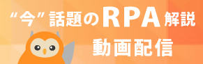 RPA解説動画配信